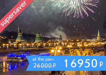 New Year Moscow river cruise