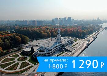 Круиз с ужином или обедом от Северного речного вокзала по Каналу имени Москвы