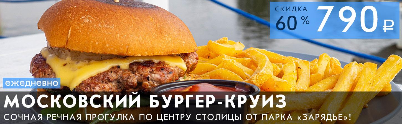 Московский Бургер-круиз