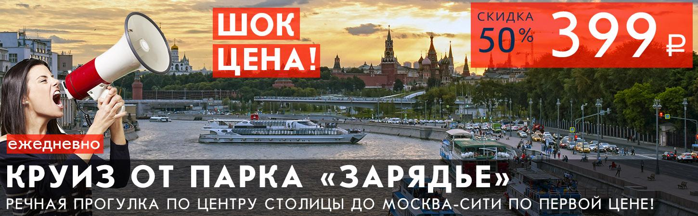 Речная прогулка на теплоходе по центру Москвы от Парка Зарядье